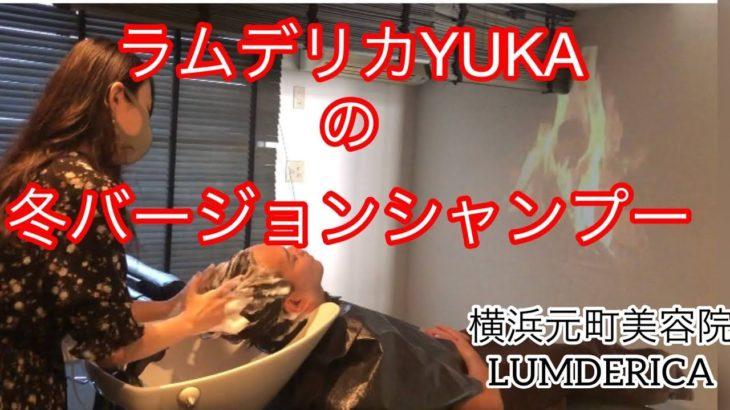 横浜元町美容院ラムデリカYUKAの〜冬バージョンシャンプーブースのご紹介〜