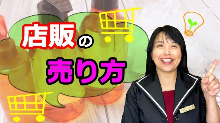 店販商品の売り方【ひとり美容室経営塾480号】