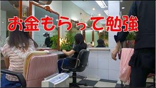 美容所は繁盛してないと高料金になりやすい