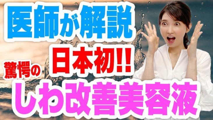日本初しわ改善美容液リンクルショットについて解説します。