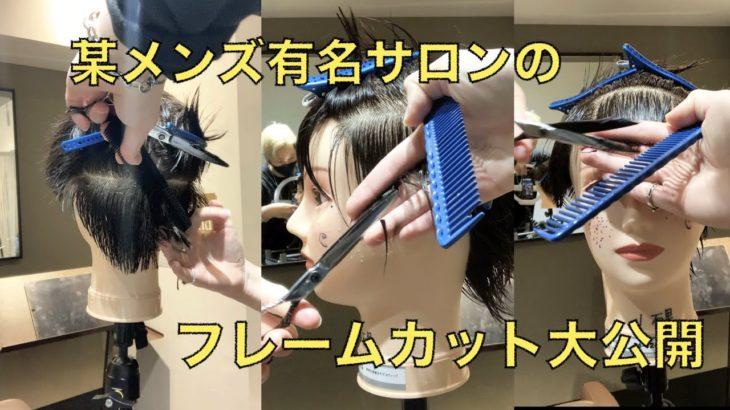 【メンズカット】美容師必見!某メンズ有名サロンのフレームカット大公開!!
