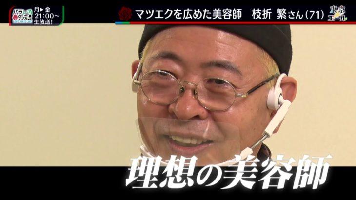 バラいろダンディ【東京の職人】「マツエク」を広めた美容師 枝折繁