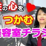 女性の心を掴むチラシ【ひとり美容室経営塾491号】