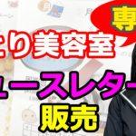 美容室専門のニュースレター販売【ひとり美容室経営塾493号】