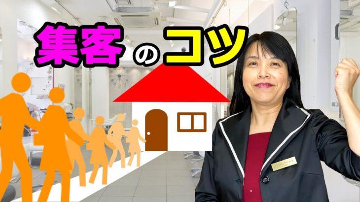 集客のコツ【ひとり美容室経営塾493号】