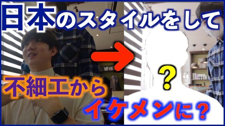 韓国人が初めて日本の美容室に行って日本のヘアスタイルに挑戦してみた!日本で一番人気なヘアスタイルでお願いします!!果たして結果は?「ワン君の日本生活vlog」