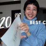 【2020】美容10大Topicで振り返るベスコス#敦子スメ