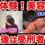 【初体験】美容鍼の施術受けさせてもらって気持ちようなって最後受刑者?