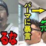 【激怒】貴ちゃんねるずの石橋貴明とマッコイが美容師を馬鹿にした件について