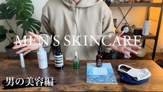 [メンズ美容]20代男、普段使ってるスキンケア用品紹介。
