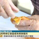 修補烏魚子賣相! 業者化身美容師|華視新聞 20210111