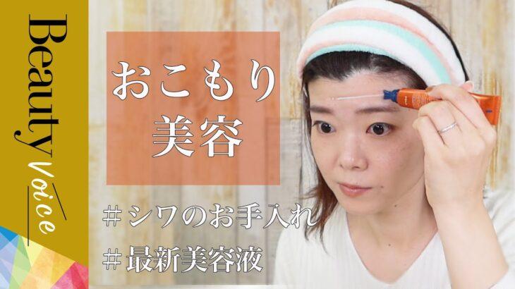 【POLA】おこもり美容のおすすめ Vol.4