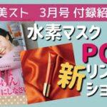 【雑誌付録紹介】美ST 3月号付録 シワ改善美容液POLAの新リンクルショットとテレビで話題の水素マスクをレビュー!!