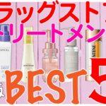 【最新版】美容師が本気で選んだ!市販の洗い流さないトリートメント5選!