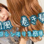 韓国風巻き髪*ヨシンモリを美容師が巻き方教える動画