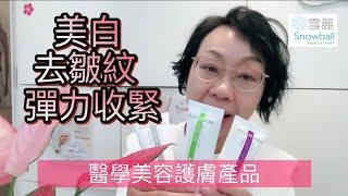 醫學美容功能性面霜介紹、紫色面霜、成熟皮膚專屬使用。